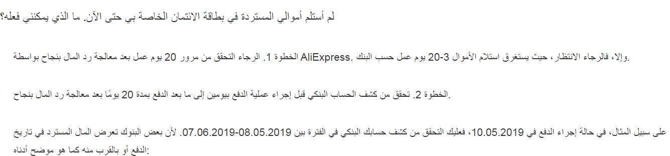 اجابات عن الاسئلة الشائعة عن موقع aliexpress